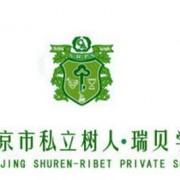 北京私立树人学校瑞贝学校