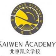 北京凯文国际学校