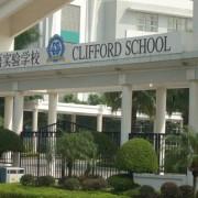 广州祈福英语实验学校