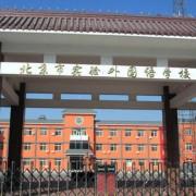 北京实验外国语学校