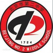 北京第二中学国际部