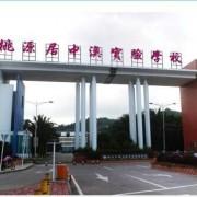深圳桃源居中澳实验学校