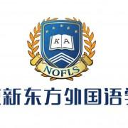 北京新东方外国语学校