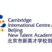 北京新英才国际学校