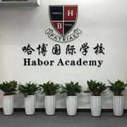 哈博国际学校