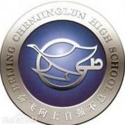 北京陈经纶中学国际部