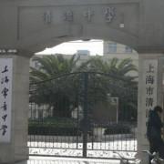 上海常青中学国际部