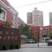 上海西南位育中学国际部