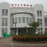广西南宁第二中学国际部