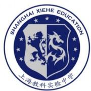 上海教科实验中学国际部
