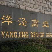上海洋泾中学国际部