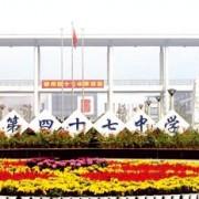 郑州第四十七中学国际部
