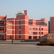 郑州外国语学校国际部