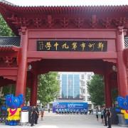 郑州第九中学国际教学中心