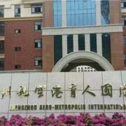 郑州航空港育人国际学校