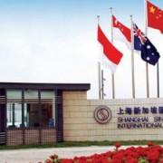 上海新加坡国际学校闵行校区