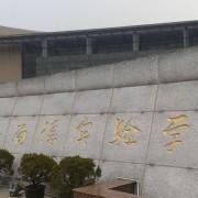 上海尚德实验学校