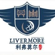利弗莫尔学校天津分校