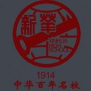 天津新华中学国际部