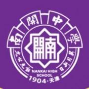 天津南开中学国际部