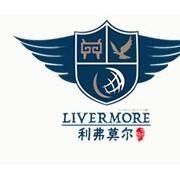 美国利弗莫尔国际学校南京校区