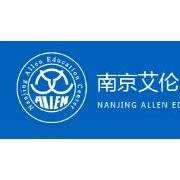 南京艾伦国际学校