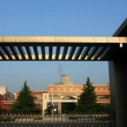 苏州高新区第一中学国际部