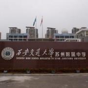 西安交通大学苏州附属中学国际部