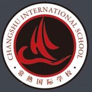 常熟国际学校
