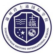 南通士通国际学校