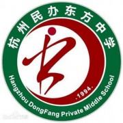 杭州民办东方中学