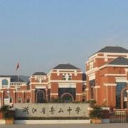 舟山中学国际部