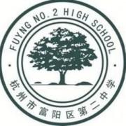 浙江富阳第二中学国际部