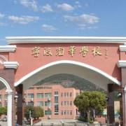 宁波光华学校国际部