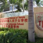 三亚国际外籍人员子女学校