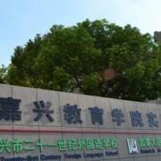 嘉兴二十一世纪外国语学校