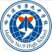哈尔滨第九中学国际部江南校区