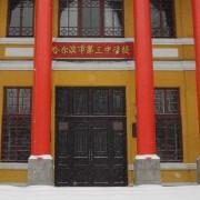 哈尔滨第三中学国际部南岗校区