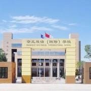 济南章丘双语国际学校