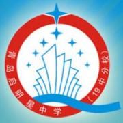 青岛启明星中学VCE课程班