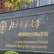 北京师范大学附属烟台国际学校
