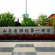 潍坊第一中学国际部