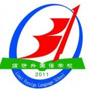 临沂外国语学校国际部