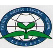 太原外国语学校高中部国际班