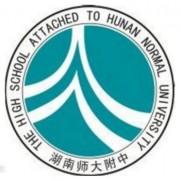 湖南师范大学附属中学国际部