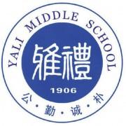 雅礼中学国际部