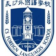 长沙外国语学校高中国际部