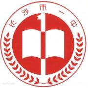 湖南长沙第一中学国际部