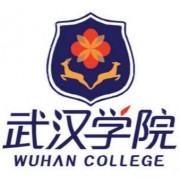 武汉学院国际高中