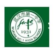 武汉第一中学国际部